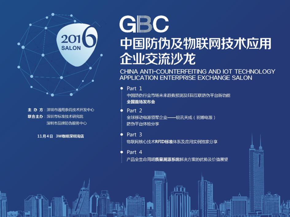 中国防伪及物联网技术应用企业交流沙龙会